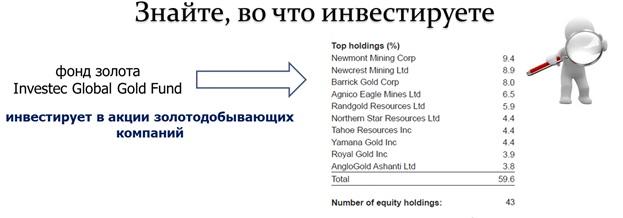 Подводные камни - зарубежные фонды 2.3