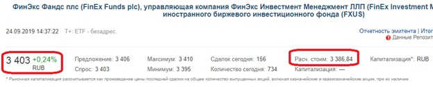 покупка ETF и БПИФов -5