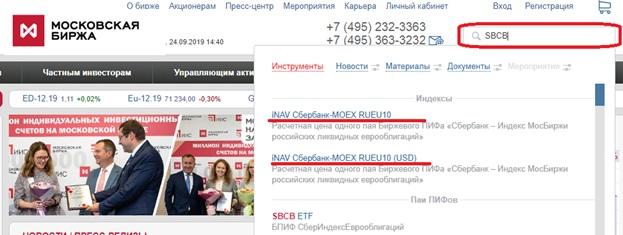 покупка ETF и БПИФов -3