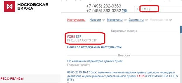 покупка ETF и БПИФов -4